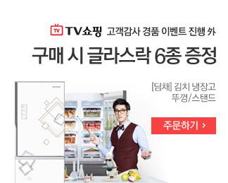 고객 감사 경품 이벤트 진행 外 구매 시 글라스락 6종 증정 [딤채]김치 냉장고 뚜껑/스탠드
