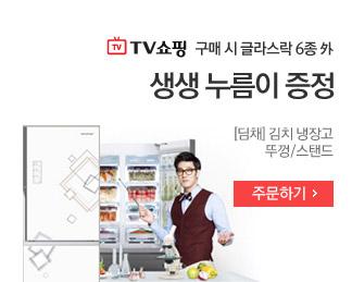 구매 시 글라스락 6종 外 생생누름이 증정! [딤채]김치 냉장고 뚜껑/스탠드