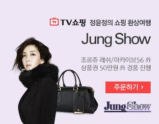 정윤정의 쇼핑환상여행 Jung Show 조르쥬 레쉬/아카이브56 外 상품권 50만원 外 경품 진행