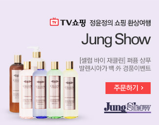 정윤정의 쇼핑환상여행 Jung Show [셀럽 바이 재클린]퍼퓸 샴푸 발렌시아가 백 外 경품 이벤트