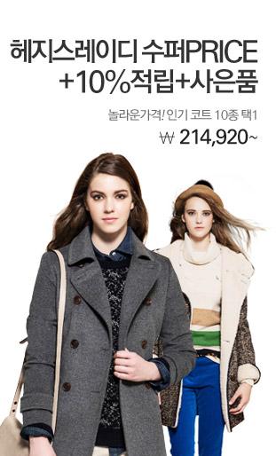 헤지스레이디 super price +10% 적립+ 사은품 놀라운가격! 인기 코트 10종 택1 214,920원~