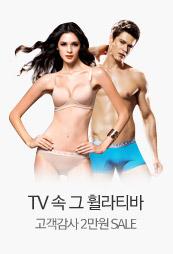 TV 속 그 휠라티바 고객감사 2만원 SALE!