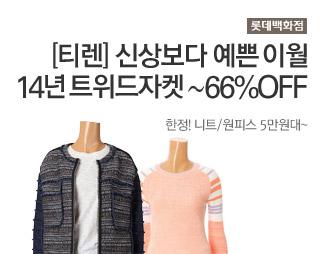 [티렌] 신상보다 예쁜 이월 NEW 14년 트위드자켓 ~66%OFF 한정! 니트/원피스 5만원대~