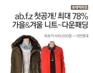 ab.f.z 단독 첫공개! 최대78% 가을&겨울 니트~다운패딩 최초가 499,000원 → 9만원대