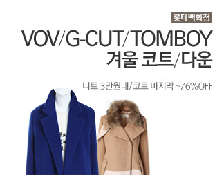 VOV/ G-CUT/ TOMBOY 겨울 코트/ 다운 니트 3만원대/ 코트 마지막~76%OFF