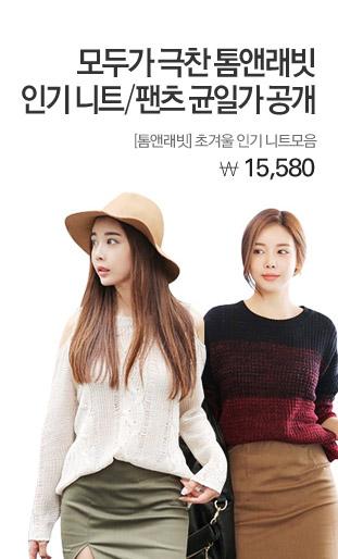 [톰앤래빗] 초겨울 인기 니트모음 15,580원