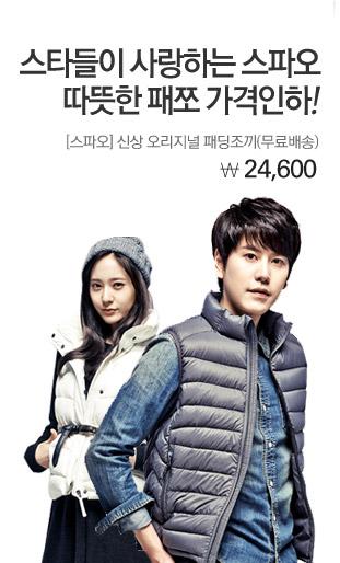 [스파오] 신상 오리지널 패딩조끼(무료배송) 24,600