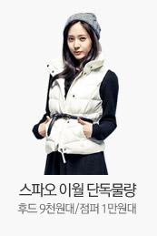 스파오 이월 단독물량 후드 9천원대/점퍼 1만원대