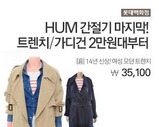 롯데백화점 [흄] 14년신상! 여성 모던 트렌치 35,100원