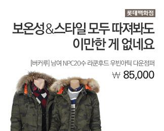 [버커루] 남여 NPC20수 라쿤후드 우빈아틱 다운점퍼 85,000원