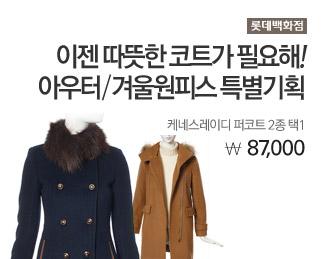 롯데백화점 케네스레이디 퍼코트 2종 택1 87,000원