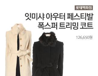 롯데백화점 잇미샤 폭스퍼 트리밍 코트 126,650원