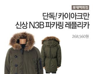 단독! 카이아크만 신상 N3B 파카링 레플리카 268,560원