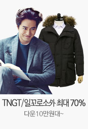 TNGT/일꼬로소外 최대70% 다운 10만원대~