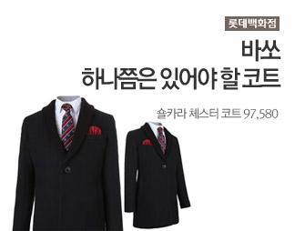 롯데백화점 바쏘 숄카라 체스터 코트 97,580원