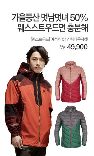 [웨스스트우드] 여성/남성 경량다운자켓 49,900원