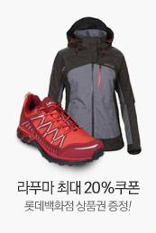 라푸마 최대20%쿠폰/롯데백화점 상품권 증정!