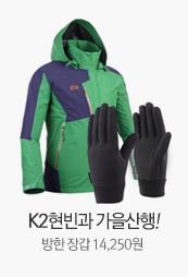 K2 현빈과 가을산행!/방한 장갑 14,250원