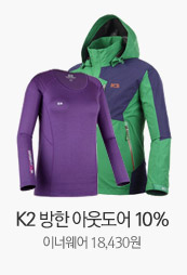 K2 방한아웃도어 10% 이너웨어 18,430원
