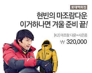 롯데백화점 [K2]마조람 다운+사은품 320,000원