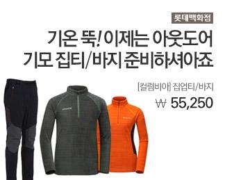 롯데백화점 [컬럼비아] 집업티/바지 55,250원~