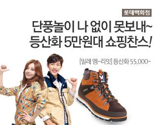 롯데백화점 [밀레 엠-리밋] 등산화 55,000~