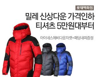 롯데백화점 밀레 신상다운 가격인하 티셔츠 3만원대부터 아이네스헤비다운자켓+패딩내피증정