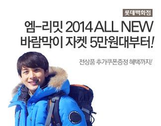 롯데백화점 엠-리밋 2014 ALL NEW/바람막이자켓 5만원대부터!