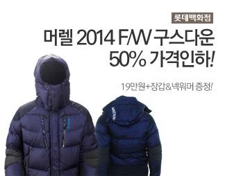 롯데백화점 머렐 2014 F/W 구스다운 50% 가격인하!