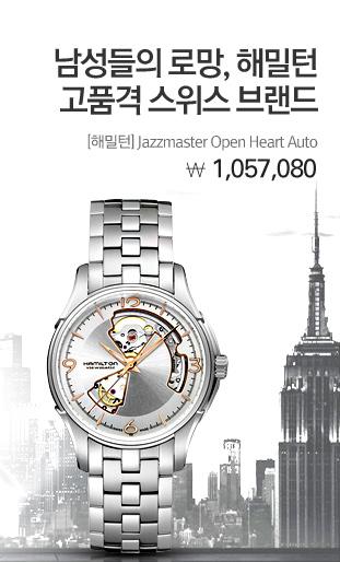 남성들의 로망, 해밀턴 고품격 스위스메이드 브랜드 [해밀턴]Jazzmaster Open Heart Auto (H32565155) 1,057,080원