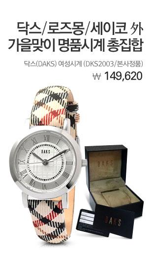닥스/로즈몽/세이코外 가을맞이 명품시계 총집합! 닥스(DAKS) 여성시계 (DKS2003/본사정품) 149,620원