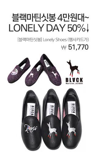 블랙마틴싯봉 LONELY DAY 50%할인! 론니슈즈 4만원대~ [블랙마틴싯봉]Lonely Shoes 51,770(행사카드가)