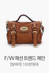 F/W 패션 트렌드 제안 [멀버리] 100만원대