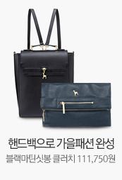 핸드백으로 가을패션 완성 블랙마틴싯봉 클러치 111,750원