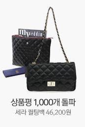 상품평1000개 돌파 세라 퀼팅백 46,200원