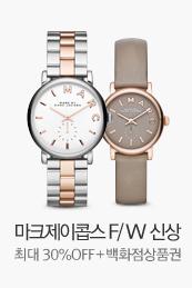 마크제이콥스 F/W신상 최대30%OFF +백화점상품권