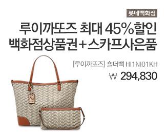 [롯데백화점]루이까또즈 최대45%할인 백화점상품권+스카프사은품 [루이까또즈] 숄더백 HI1NI01KH 294,830원