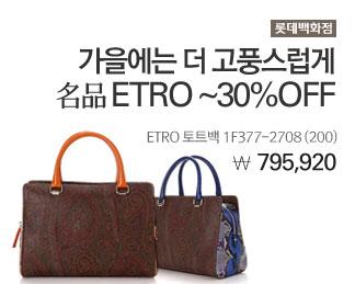 [롯데백화점]가을에는 더 고풍스럽게 名品 ETRO ~30%OFF ETRO 토트백 1F377-2708 (200) 795,920원