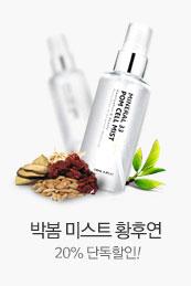 박봄미스트 황후연 20%단독할인