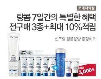 [롯데백화점]랑콤 7일간의 특별한 혜택 전구매 3종 + 최대10% 적립 선크림 정품용량 증정세트