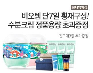 [롯데백화점]비오템 단7일 횡재구성! 수분크림 정품용량 초과증정! 전구매3종 추가증정