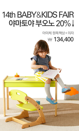 14th BABY & KIDS FAIR 야마토야 부오노 20%↓ 아미체 원목책상+의자 134,400원