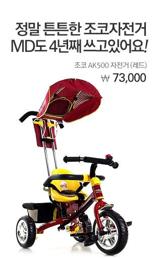 정말 튼튼해요~ 조코자전거 MD도 4년째 쓰고있어요 조코 AK500 자전거(레드) 73,000원