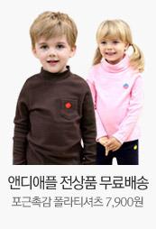 앤디애플 전상품 무료배송 포근촉감 폴라티셔츠 7,900원
