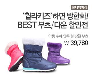 [롯데백화점] 휠라키즈하면 방한화! BEST 부츠/다운 할인전 아동 수아 안쪽 털 방한 부츠 39,780원