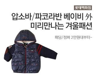 [롯데백화점]압소비/파코라반베이비外 미리만나는 겨울패션 패딩/점퍼 2만원대부터~
