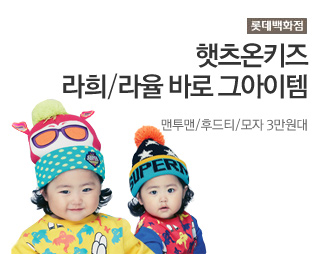 [롯데백화점]햇츠온키즈 라희/라율 바로 그아이템 맨투맨/후드티/모자 3만원대