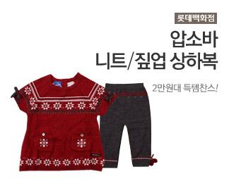 [롯데백화점]압소바 니트/짚업상하복  2만원대 득템찬스