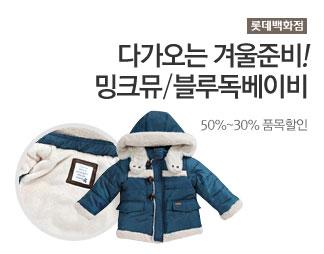 [롯데백화점] 다가오는 겨울준비! 밍크뮤/블루독베이비 50%~30%품목할인