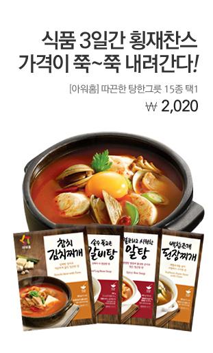 식품 3일간 횡재찬스 가격이 쭉쭉내려간다 [아워홈] 따끈한 탕한그릇 15종 택1 2,020원